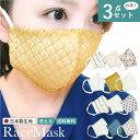 マスク レース 3枚セット 洗える 抗菌 吸湿冷感 立体マスク おしゃれ かわいい 綿 大人用 通気性 パラクール パラファ…