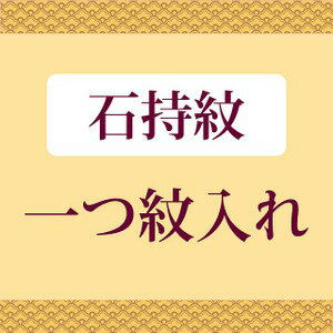 紋入れ・一つ紋 留袖・喪服・男物などに (石持紋) naoshi-mon1 【KIMONO】sin5028_shitate【S】【クーポン利用対象外】