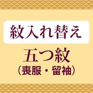 紋の入れ替え【五つ紋】 すべてコミコミ naoshi-mon15 【KIMONO】sin5027_shitate【S】【クーポン利用対象外】