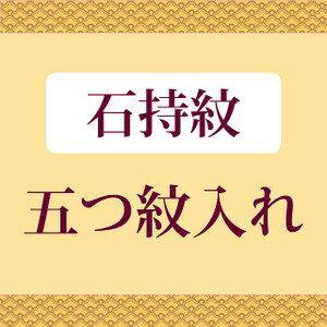 紋入れ・五つ紋 留袖・喪服・男物などに (石持紋) naoshi-mon2 【KIMONO】sin5029_shitate【S】【クーポン利用対象外】