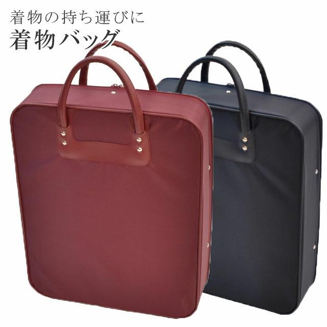 【新品20】着物バッグ 持ち運び 和装バッグ 和装バック 収納バッグ 日本製 sin4299-kim【新品】【追】