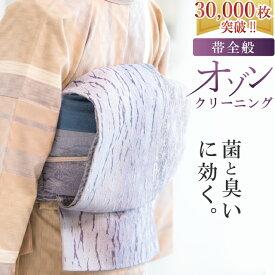 帯 クリーニング 帯 丸洗い 業界初 オリジナル【オゾン京洗い】 sin1585 着物 【KIMONO梅千代】 【S】