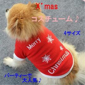 犬服 ハロウィン コスプレ ドッグウェア クリスマス 衣装 コスチューム 犬の服 ペット ペットグッズ クリスマスco-001【追跡可能メール便/送料無料】