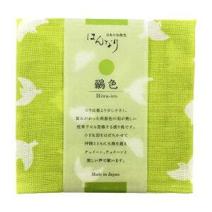 【送料無料】ガーゼハンカチ 日本製 はんかち 綿100% 50cm×50cm はんなりガーゼはんかち 鶸色 ひわいろ Hiwa-iro 京都製 日本の伝統色 伝統色 鶸(ひわ)文様 和風 モダン おしゃれ マスク 手作りマ