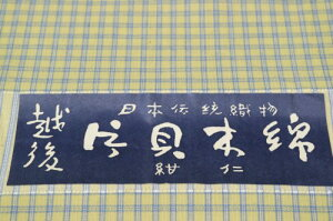 【片貝木綿KG-3】菜の花色スモールチェック