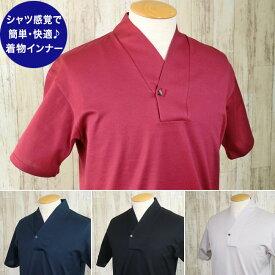 【メンズ襦袢衿Tシャツ MI-1_4】 着物・浴衣用衿付きシャツ 着物インナー 浴衣インナー M L XL
