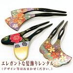 -和-髪飾り(かんざし)レンタル