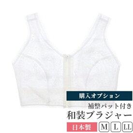【レンタル同梱商品】和装ブラジャー補整パット付き【単品購入不可】