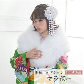 【同梱専用】ショール レンタル マラボー(ホワイト) フルセット・帯単品用オプション