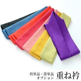 【同梱専用】重ね衿レンタル-袴単品オプション- フルセット用オプション