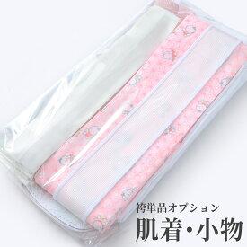 【同梱専用】小物レンタル-袴単品オプション-