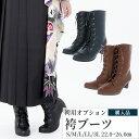 【同梱専用】袴レンタル オプションブーツ【購入品】