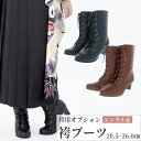 【同梱専用】袴レンタル オプションブーツ【レンタル品】