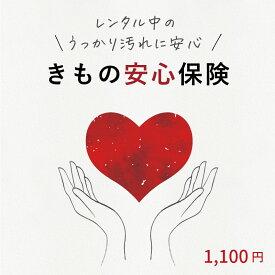 夢館 きもの安心保険【RCP】