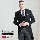 【モーニング レンタル 10点セット】『スタンダード タイプ』ブラック モーニング 大きめサイズ 黒 結婚式 チャペル …