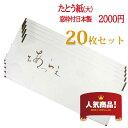 着物 用たとう紙 和紙 20枚セット1枚あたり100円日本製畳紙(たとうし)折らずに 発送 サイズ(大) 長:約88.0cm 巾…