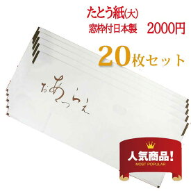 着物 用たとう紙 和紙 20枚セット1枚あたり100円日本製畳紙(たとうし)折らずに 発送 サイズ(大) 長:約88.0cm 巾:約37.0cm 【 SALE対象外 】【着物用】 【スーパーSALE】