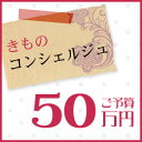 Con50mn