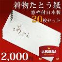 着物 用たとう紙 和紙 20枚セットなんと1枚100円日本製畳紙(たとうし)折らずに 発送 サイズ(大) 長:約88.0cm 巾…