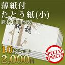 【 SALE対象外 】着物 きもの 厚め雲竜紙使用 【折らずに発送】【たとう紙】 tatoushi005小 1枚当たり200円【たとう紙…