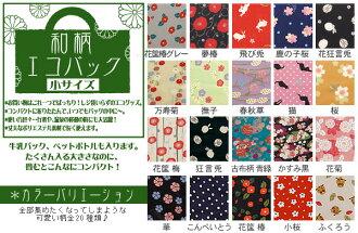 To Kyoto from kurochiku Japanese pattern eco bag gift is best! Now buzz Japanese General 500 yen