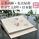 正絹 仕立て上がり名古屋帯 京都西陣名古屋帯 日本製・絹100% 小紋の着物によく合います・女性用・帯・仕立て上…