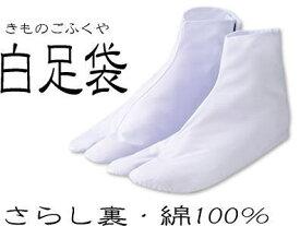 足袋 サイズ23.5センチ 白足袋はいつも清潔なものがいい! あづま姿のブランド さらし裏足袋 販売