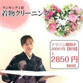 着物クリーニング 丸洗い しみ抜き付楽天ランキング一位常連TVでも紹介・大好評kimono5298オリジナルwin洗い着物をお送りください・丸洗いします