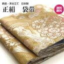袋帯 振袖用 正絹 帯 日本製 未仕立てフォーマル用 成人式用 振袖 訪問着用 留袖 女性 レディース 着物用帯 絹 飾り結…