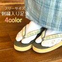 足袋 刺繍 伸びる フリーサイズ 足袋ソックス ストレッチ ししゅう たび 履くタイプ ソックス 靴下 お洒落足袋 かわい…