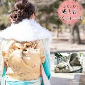 成人式 ショール ファー 振袖 ショール ファー 振袖 女性 レディース 着物 和装 ファーショール 羽毛 フェザー kimono5298 成人式 ファー 成人式 ショール 振袖 着物 和装 ファー 女性 レディース マラボーファー フェザーショール