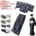 着物 着付け簡単 二部式 単衣 セパレート仕立て 大島紬調 M・Lサイズ 単衣 仕立て上がり 家庭で洗濯できる着物 プレタ…