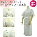 着物用 スリップ 和装下着 着物スリップ 肌着と裾除けが一緒になり着用しやすい打ち合わせ きものスリップ 日本…