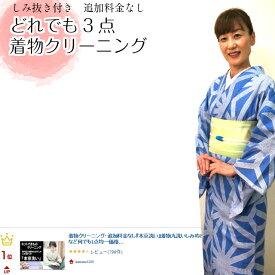 着物クリーニング・しみ抜き付・追加料金なし今なら乾燥剤プレゼント『本京洗い』3点で10,000円(税抜)しかも当店からの発送は無料ですお着物の組み合わせは自由です