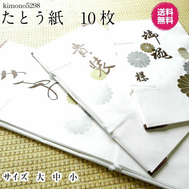 たとう紙 10枚 送料無料着物 包む 紙窓付き文庫紙 着物用 帯用 羽織用 長襦袢用大・中・小金銀菊模様 雲竜紙着物の畳み方冊子つき