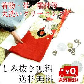 着物クリーニング シミ抜き付 送料無料『本京洗い』着物丸洗いしみぬき付き 着物・襦袢・帯・男物・袴など何でも1点均一価格で JAPAN 日本 ジャポニカスタイル ジャポニズム 着物クリーニングします只今送料無料