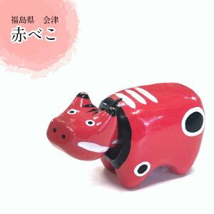 納品が10月になります 赤べこ 福島 会津 赤べこ 日本のお守り『赤べこ』郷土玩具 コンパクトサイズ 贈り物 あかべこ 牛 赤い牛 首振り かわいい 福島県 民芸品 民芸 玩具 飾り オブジェ 送