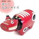 赤べこ 大 福島 会津 赤べこ 日本のお守り『赤べこ』郷土玩具 大きいサイズ 8号 贈り物 あかべこ 牛 赤い牛 首振り か…