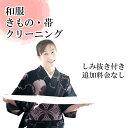着物クリーニング 丸洗い しみ抜き付 楽天ランキング一位常連 TVでも紹介・大好評 kimono5298オリジナルwin洗い 着物…