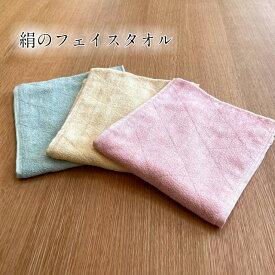 シルク タオル 絹 タオル 3枚set 裏地がついています 送料無料 選べる 3色 タオル 絹タオル シルクタオル フェイスタオル 裏地付き 美容 フェイス 美容 エステ お風呂 ピンク クリーム ブルー 美容タオル 洗顔 ボディータオル