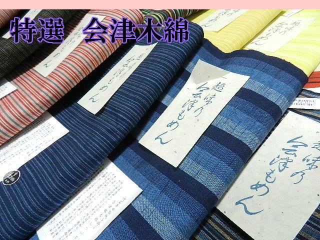 会津木綿 反物12メートル福島県の織物木綿の着物 特選20柄