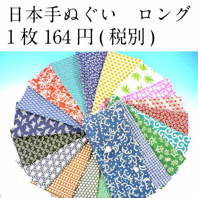 手ぬぐい 日本製 江戸柄 日本手拭い