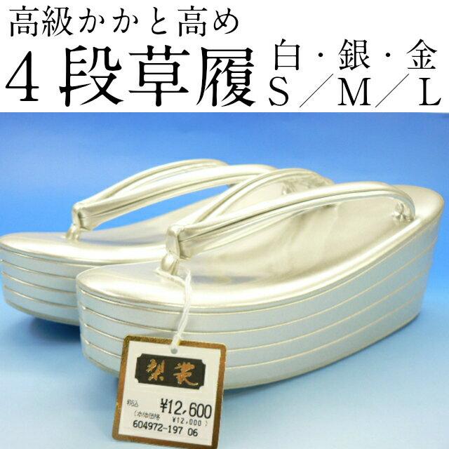 4段草履 フォーマル草履 シルバー/ゴールド/白/S・M・L/かかとが高いので履きやすいです。訪問着 振袖留袖などに草履・履物・女性・レディース・和服・痛くない