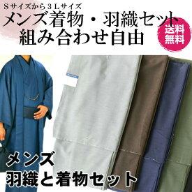 男の着物と羽織セットアンサンブル 組み合わせ自由 紳士着物 メンズ着物 和服 男性 袷着物 洗える着物 初詣 忘年会 新年会 成人式