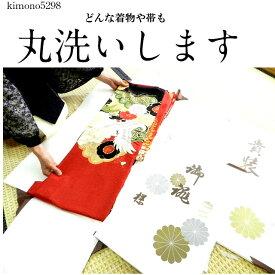 着物クリーニング 丸洗い楽天ランキング一位常連TVでも紹介・大好評kimono5298オリジナルwin洗い着物をお送りください・丸洗いしますしみ抜き見積もり無料