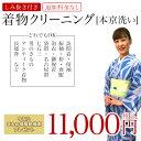 着物クリーニング・しみ抜き付・追加料金なし 今なら乾燥剤プレゼント 『本京洗い』 3点で10,000円(税抜) しかも当店…