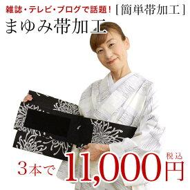 作り帯 3本11000円 お太鼓 二重太鼓 着用可能 まゆみ帯加工 お客様の持っている帯を ウエストサイズ(ヌードサイズ)のメモを入れて 当店にお送りください 『まゆみ帯』に加工いたします ノーカット
