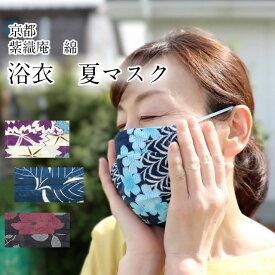 マスク 夏 紫織庵 浴衣生地 綿絽生地 手ぬぐい マスク 在庫あり 日本製 ハンドメイド 男女兼用 大人用 洗えるマスク 日本製 洗える 夏マスク おしゃれ 和柄マスク 和柄 マスク ポケット付き 洗濯できる 繰り返し使える ファッション用