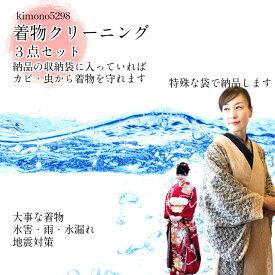 着物クリーニング 3枚セット 特殊袋に入れて納品 水を通さない袋 カビ 虫食い 防ぎます しみぬき付き 日本 ジャポニカスタイル ジャポニズム 着物クリーニングします 成人式 3枚組み合わせは自由です