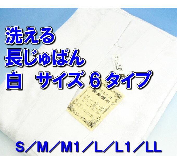 白長襦袢洗える仕立て上がり選べるサ6サイズフォーマルからカジュアルまで使える破格の金額